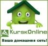 Интернет провайдер KurskOnline (Курская телефонная компания)