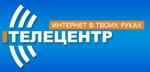 """Интернет провайдер ООО """"Телецентр"""""""