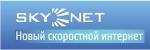 Интернет провайдер Skynetworks