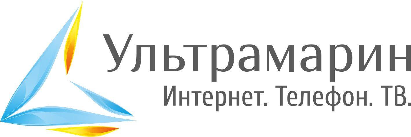 Интернет провайдер Ультрамарин