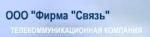 """Интернет провайдер ООО """"Фирма """"Связь"""""""