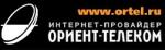 """Интернет провайдер АО """"Ориент-Телеком"""""""