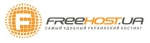 Интернет провайдер Freehost UA. Hosting