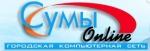 Интернет провайдер Sumy Online Ltd