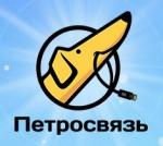Интернет провайдер Петросвязь ООО