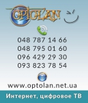 Интернет провайдер OptoLan