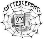 ООО «Оргтехсервис»