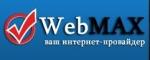 Интернет провайдер Webmax