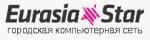 Интернет провайдер ТОО «Евразия-Стар»