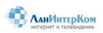 Интернет провайдер ЛанИнтерКом ООО