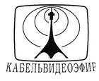 Интернет провайдер Кабельвидеоэфир ООО