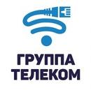 Интернет провайдер Группа Телеком