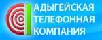 Интернет провайдер Адыгейская телефонная компания ЗАО