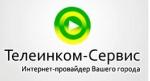 Интернет провайдер Телеинком-Сервис ООО