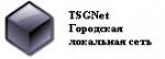 Интернет провайдер ТСГ