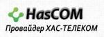 Интернет провайдер HasCOM