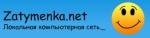 Интернет провайдер ГорСеть ООО