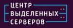 Интернет провайдер Центр Выделенных Серверов ООО