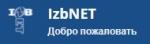 Интернет провайдер IzbNET