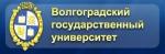 Интернет провайдер Волгоградский государственный университет