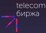 Интернет провайдер telecom биржа