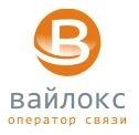Интернет провайдер Вайлокс ООО