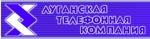 Интернет провайдер Луганская телефонная компания