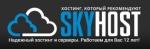 Интернет провайдер SkyHost
