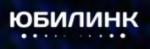 Интернет провайдер Юбилинк